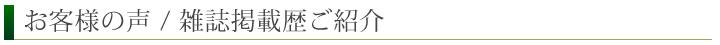 お客様の声・雑誌紹介歴ご紹介